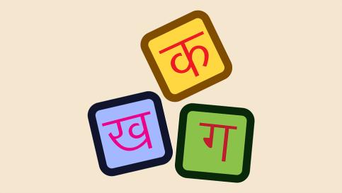KrutiDev To Unicode And Unicode To KrutiDev Converter Tools